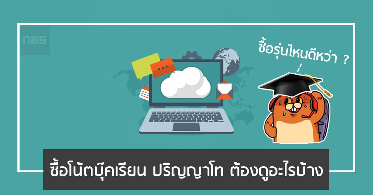 cover master degree laptop