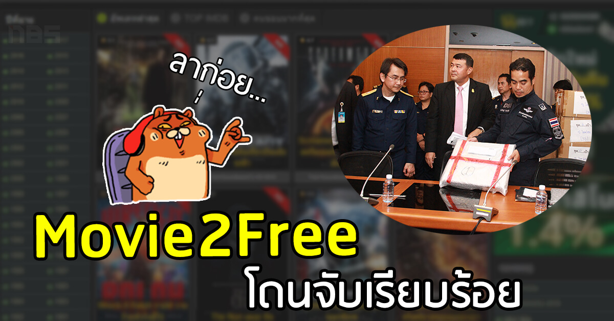 cover movie2free