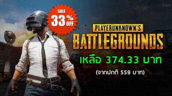 cover pubg sale 33