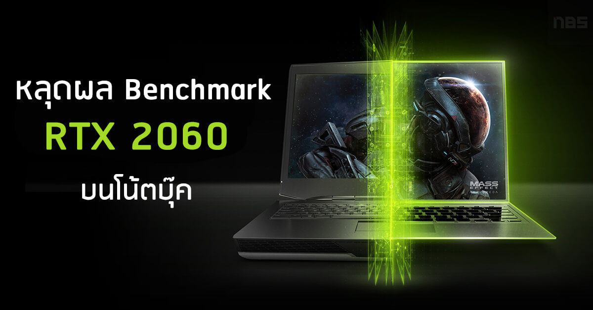 cover rtx 2060 laptop