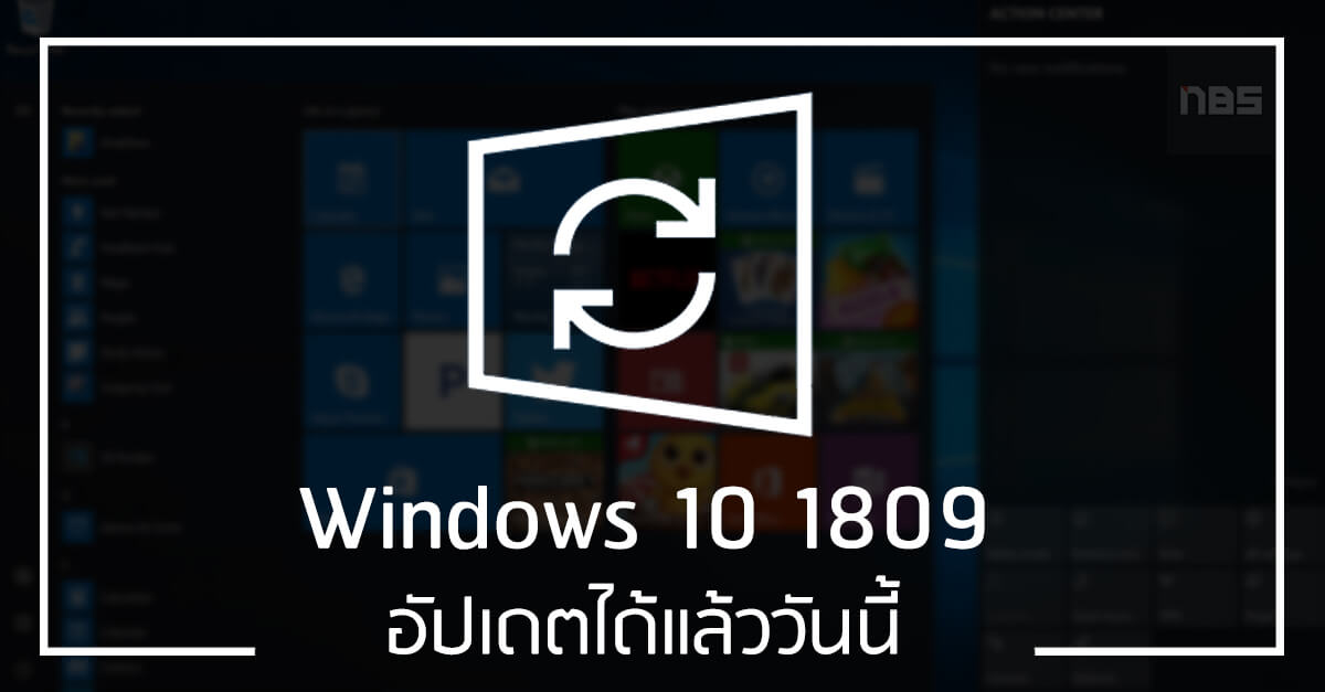 cover windows 10 1809 now