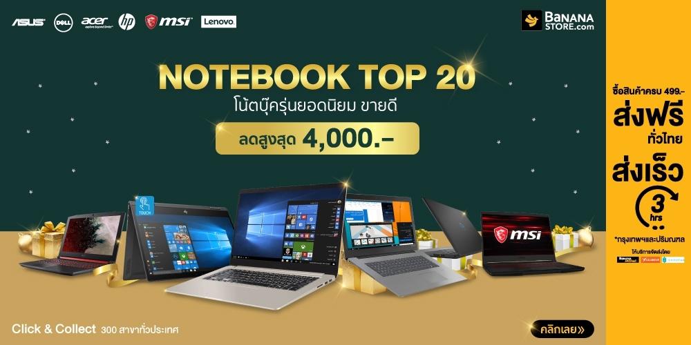 Notebook Promotion