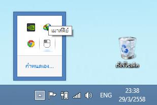 1427647527 mousekey3