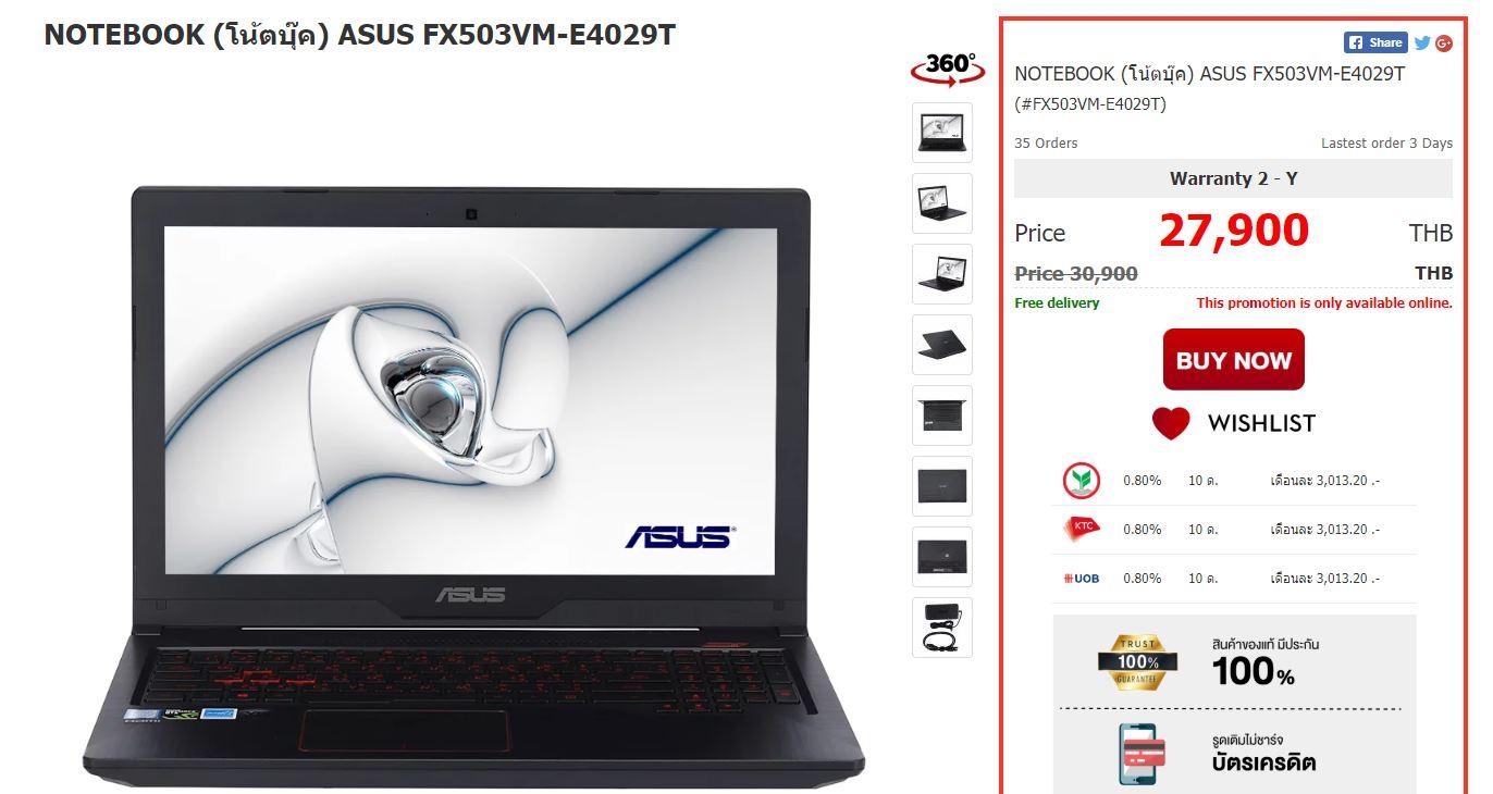 ASUS FX503VM