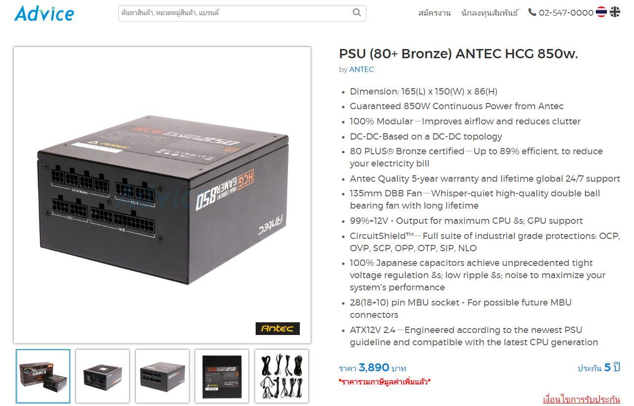 Antec HCG 850W