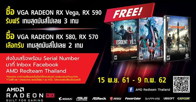 amd free game re2