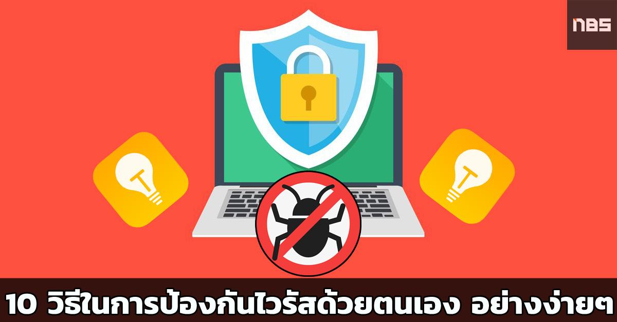 ป้องกันไวรัส