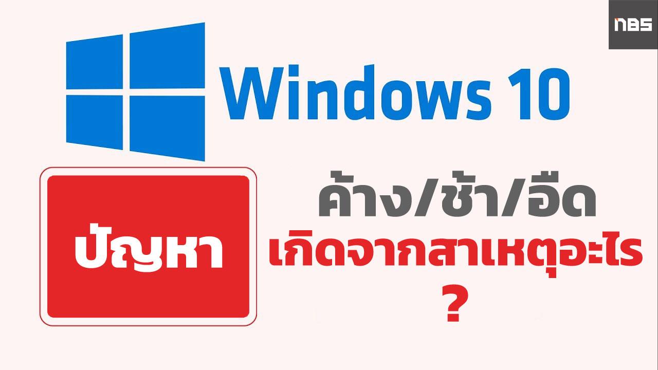 ปัญหา Windows 10 ช้า