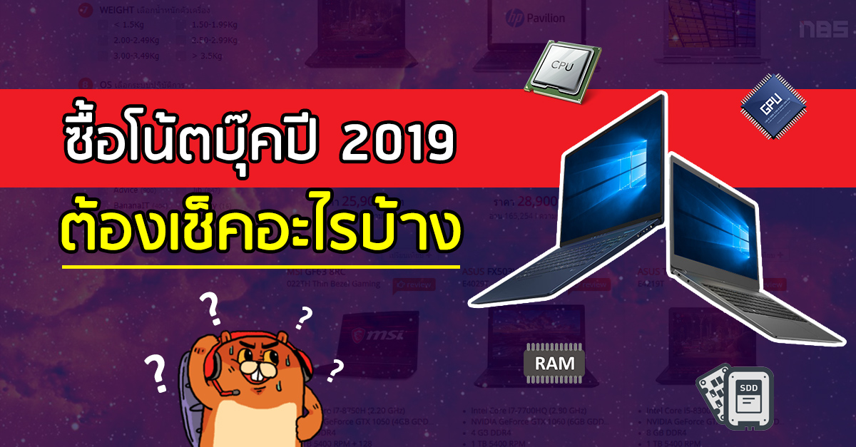 cover buyer guild 2019 laptop