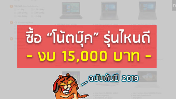 cover notebook 15000 2019