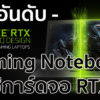 geforce gtx max q laptops ogimage copy