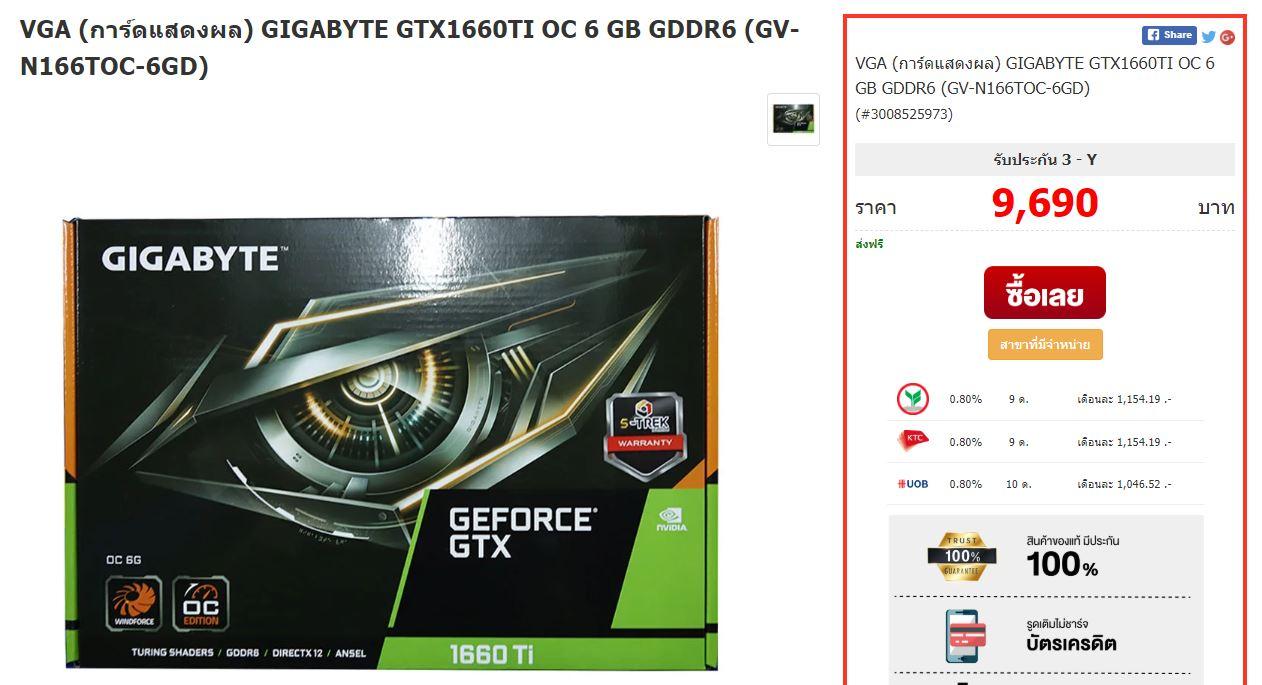 JIB GTX 1660 gigabyte