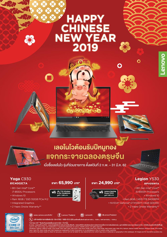 Lenovo DMG Campaign Page 1