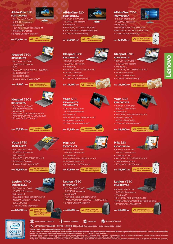 Lenovo DMG Campaign Page 2