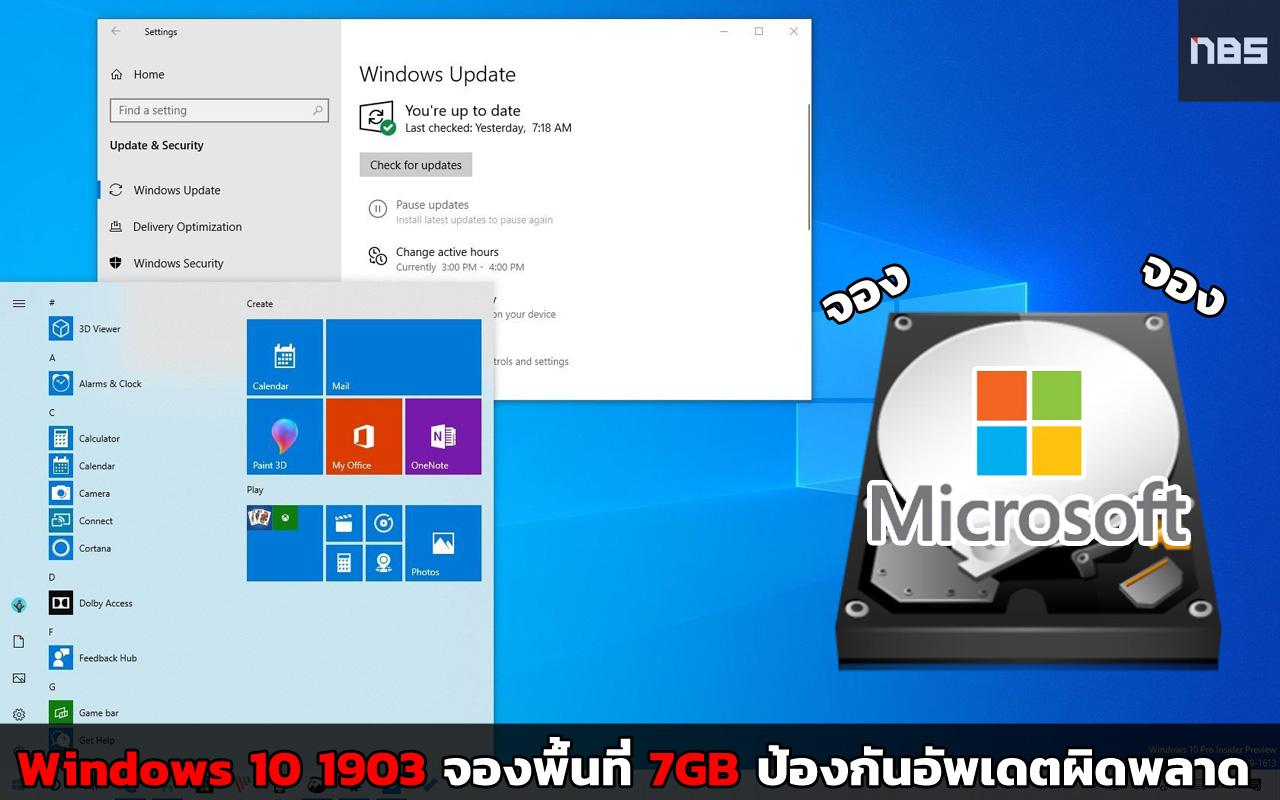 Special Scoop - Windows 10 1903 จะจองพื้นที่ 7GB ป้องกันการอัพเดตผิด