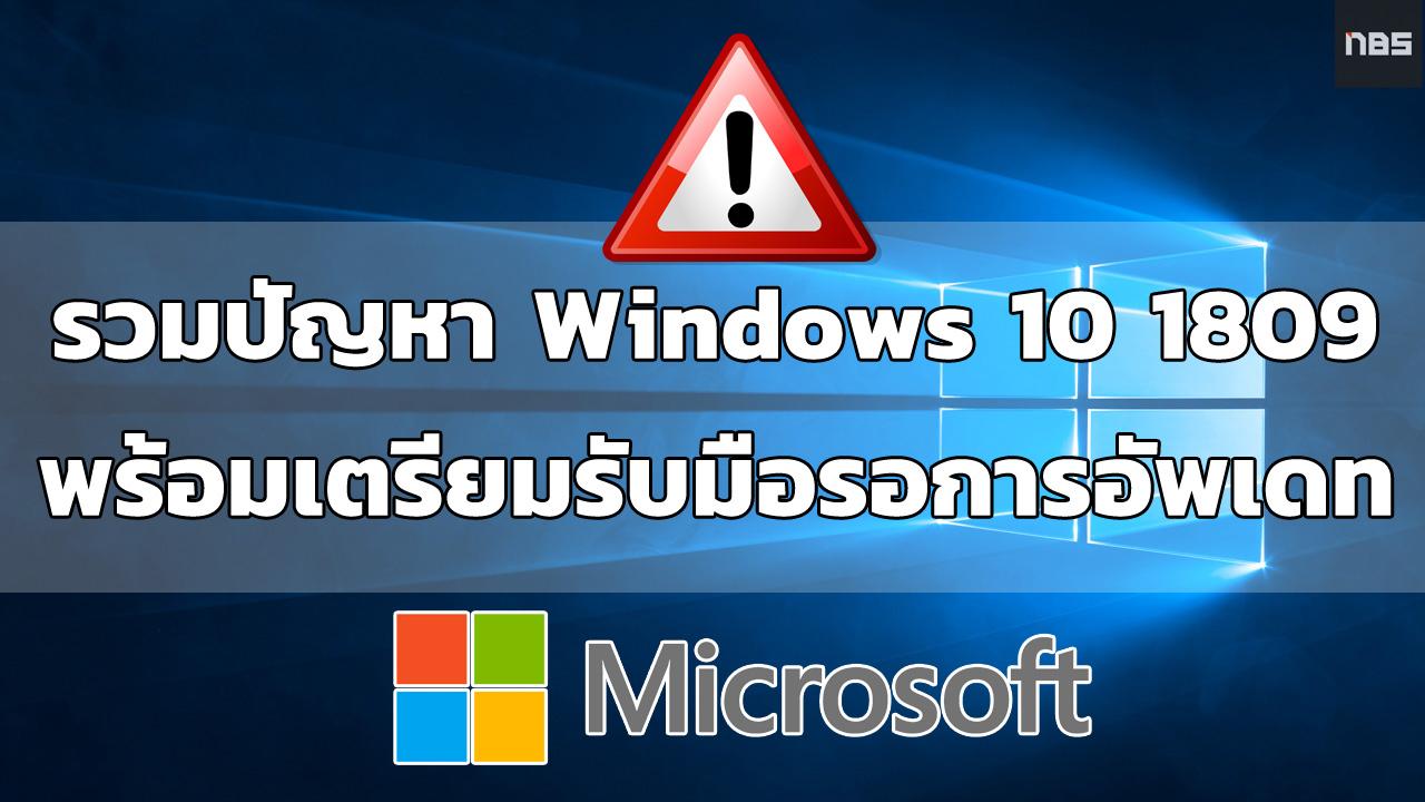 ปัญหา Windows 10