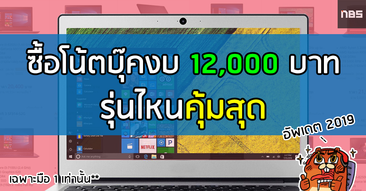cover 12000 laptop notebook
