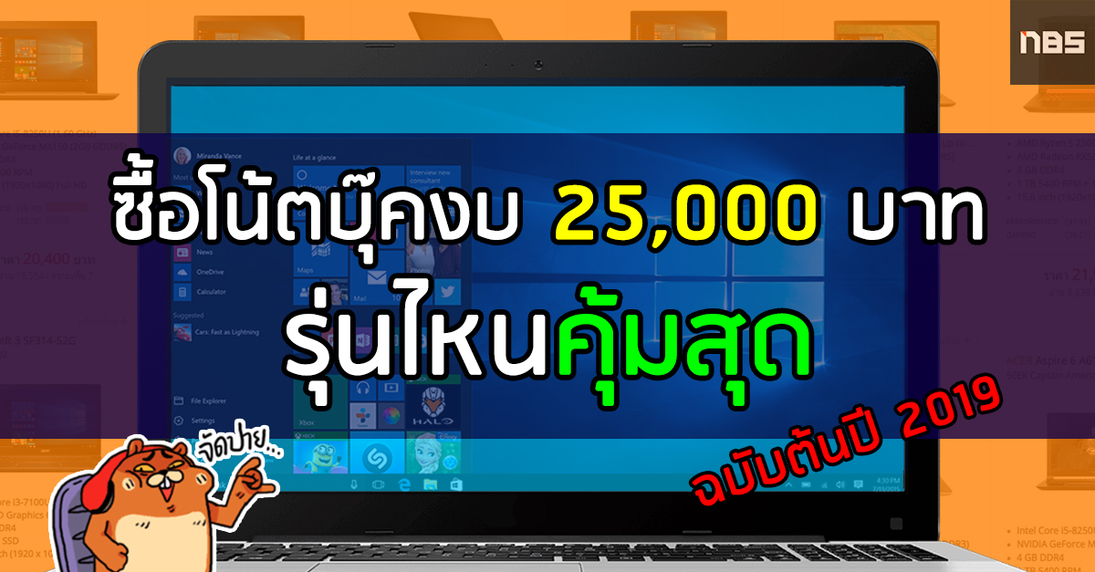 cover 25000 laptop 2019