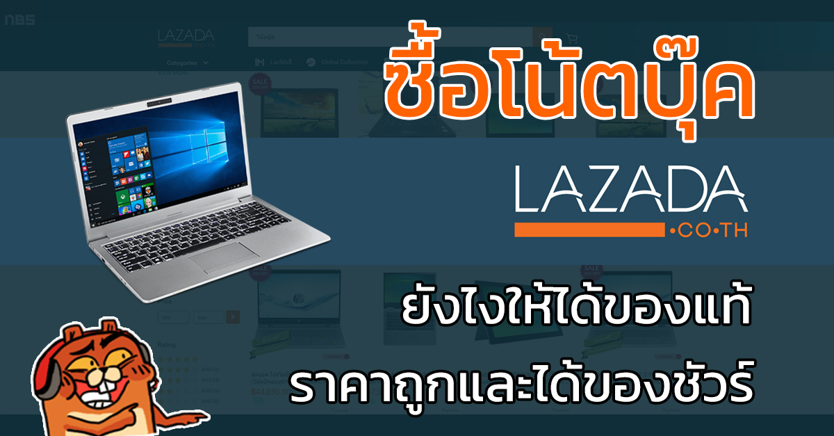 cover lazada how to buy laptop