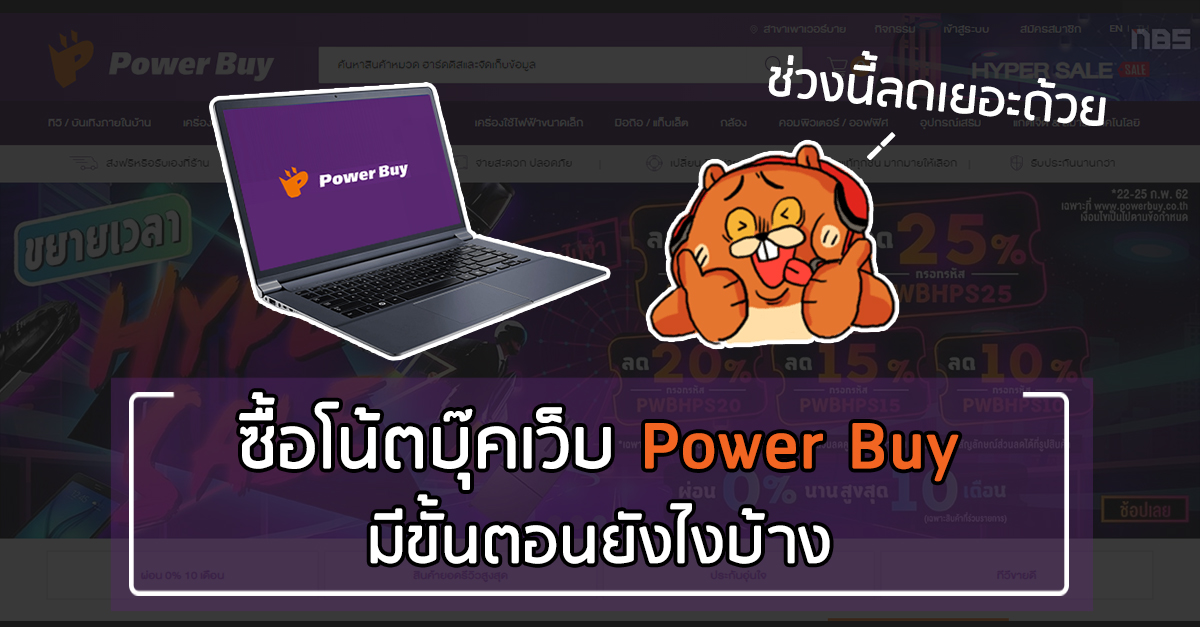 cover power buy how to