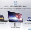 01 Dell Commart Connect 2019
