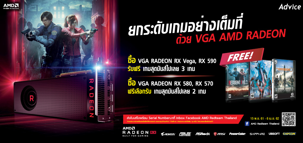 AMD promotion RX series