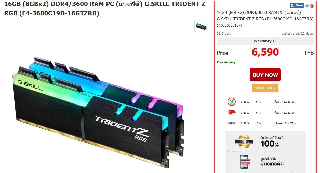 GSkill Trident Z RGB
