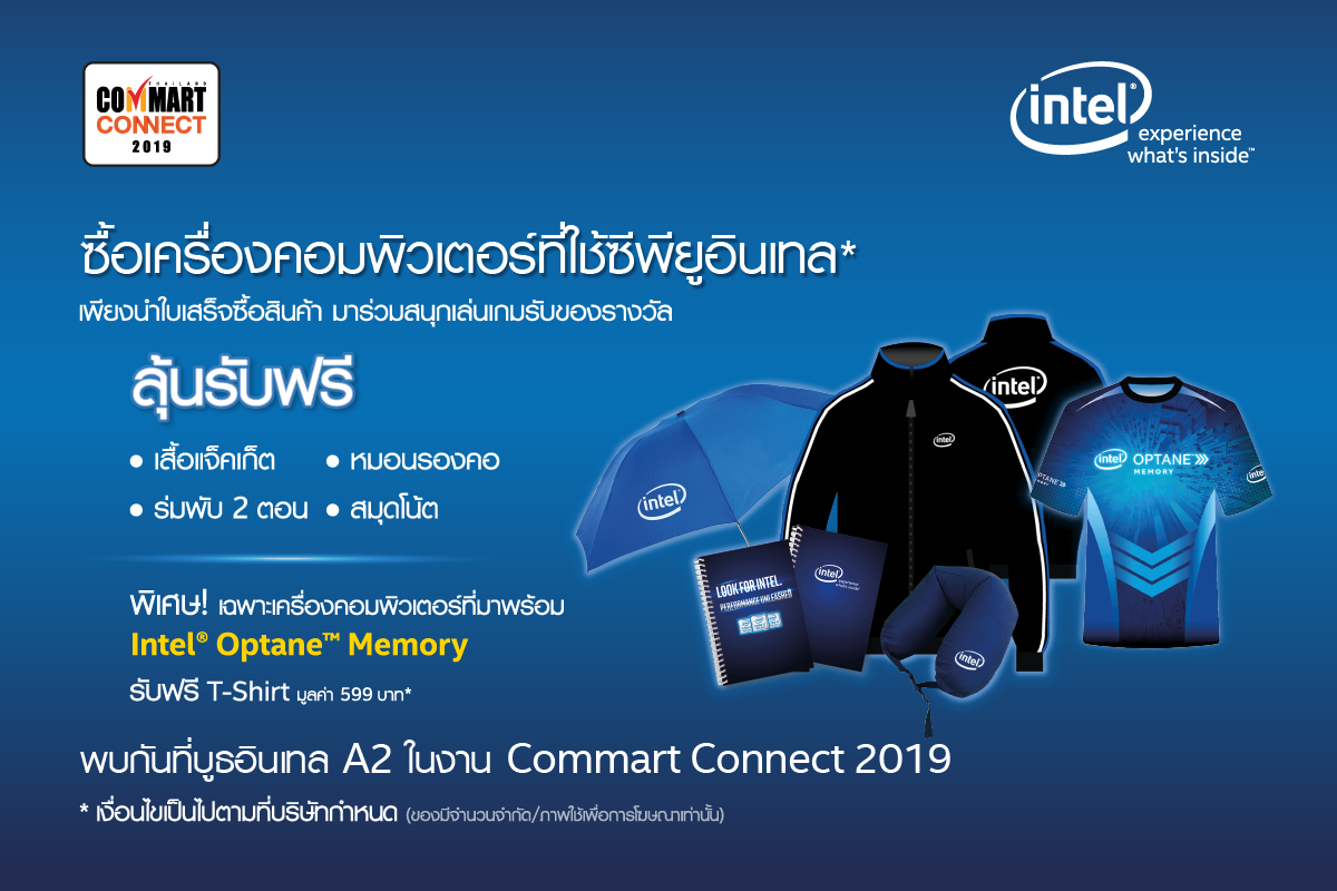 Intel Redeem commart 2019