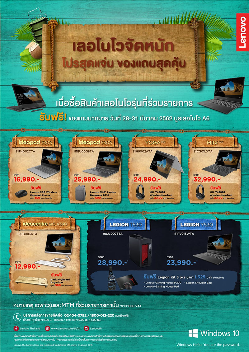 Lenovo Promotion Commart Connect 2019