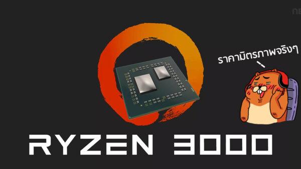 cover amd ryzen 3000 price