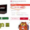 cover msi gl63 flash sale
