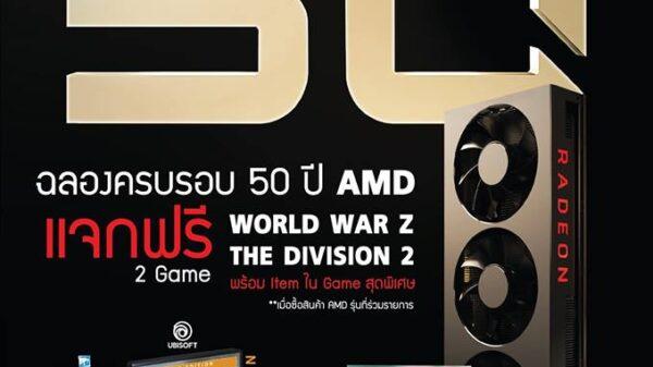AMD 50 Year premium 2