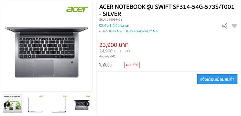 Acer Swift 3 314 54G