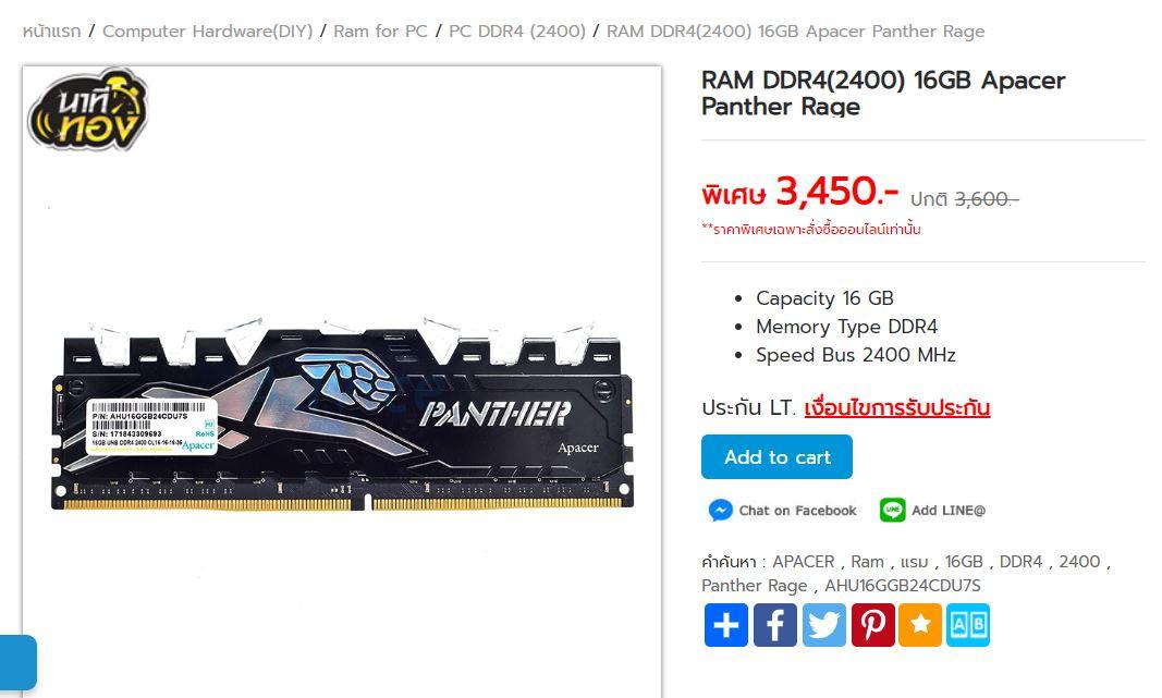 Apacer DDR4 16GB 2400