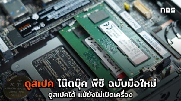 Check spec NB PC 2021 Cov1 jpg