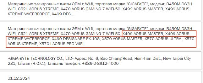 GIGABYTE X499 Motherboards 1
