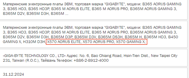 GIGABYTE X570 motherboards