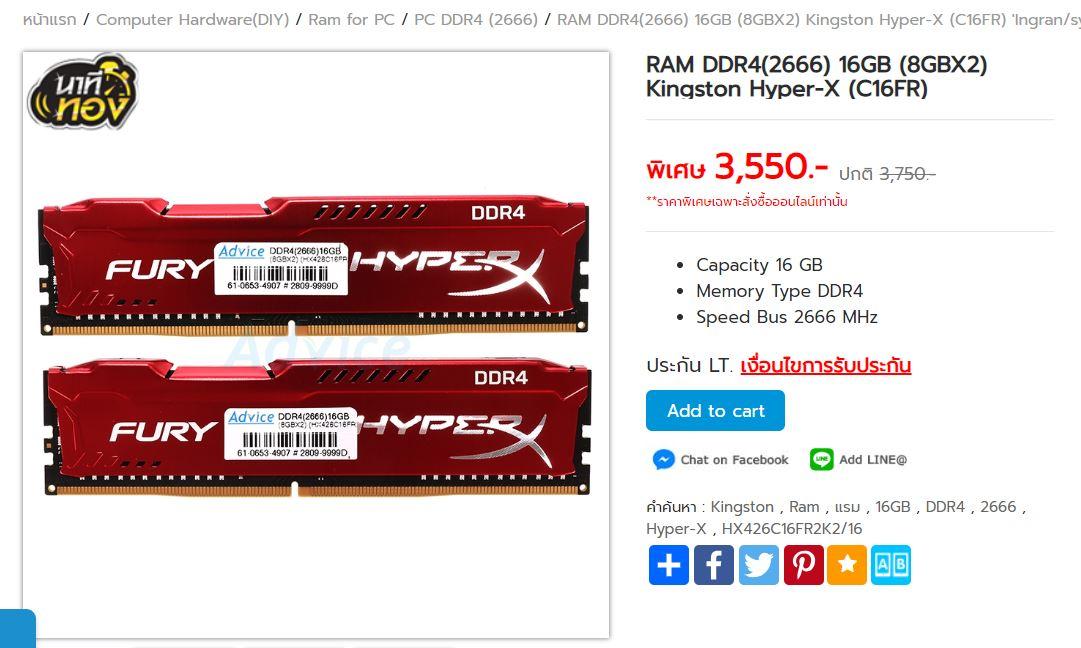 Kingston DDR4 16gb 2666