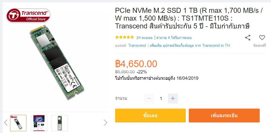 SSD 1TB low price 2