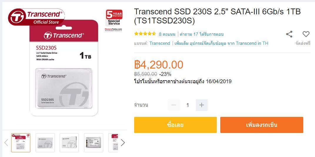 SSD 1TB low price 3