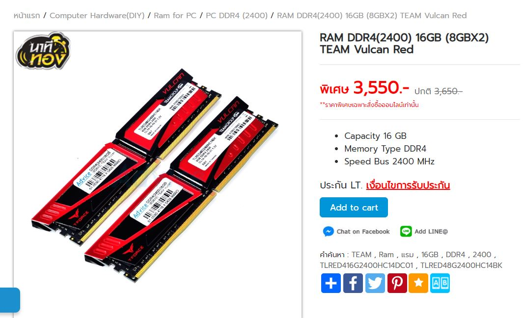 TEAM DDR4 16GB 2400