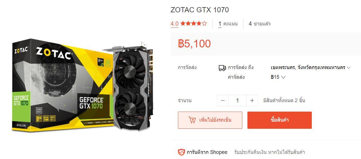 VGA Zotac GTX1070