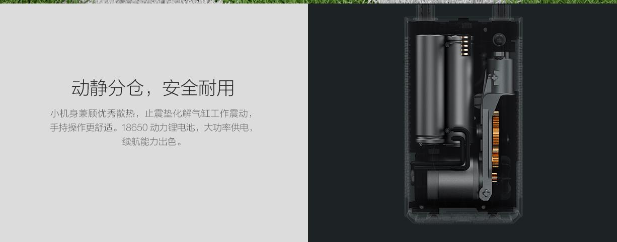 Xiaomi Air Pump
