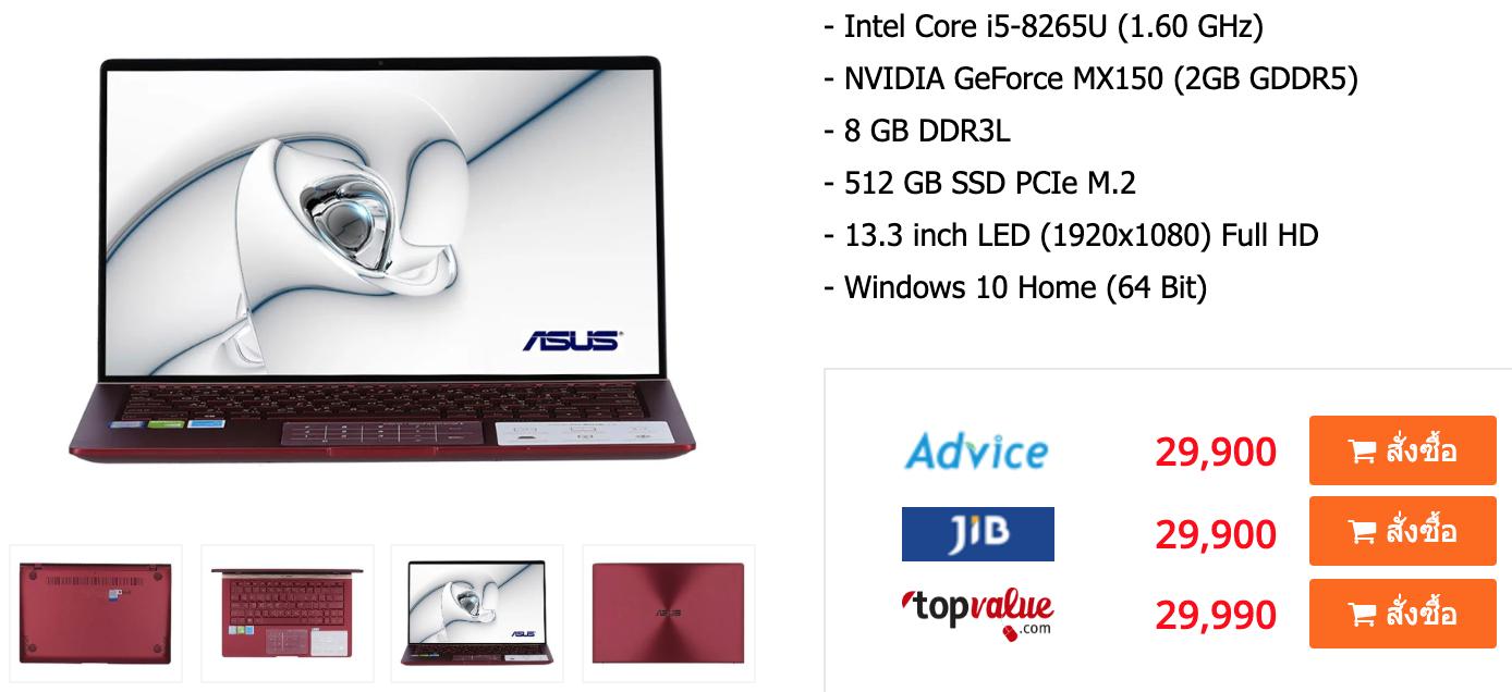 ZenBook 13 UX333FN