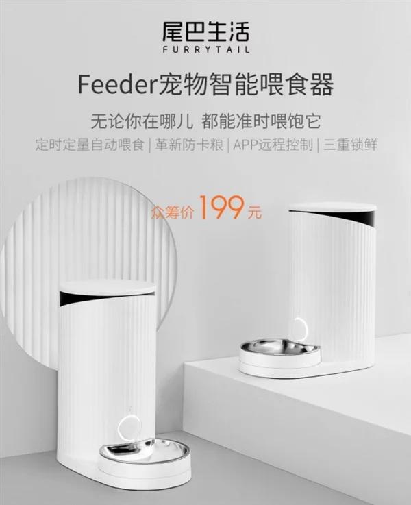 furrytail pet smart feeder 2
