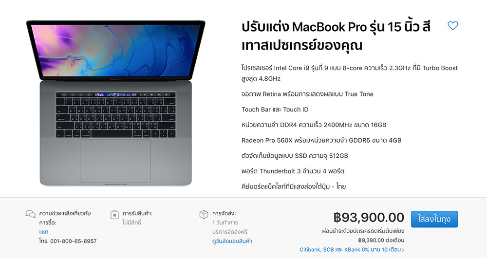 macbookpro2019 spec 1