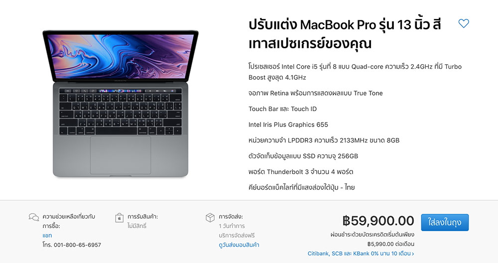 macbookpro2019 spec 2