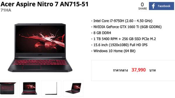Acer Aspire Nitro 7 AN715 copy