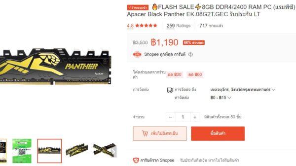 Apacer Panther DDR4 2400 8GB