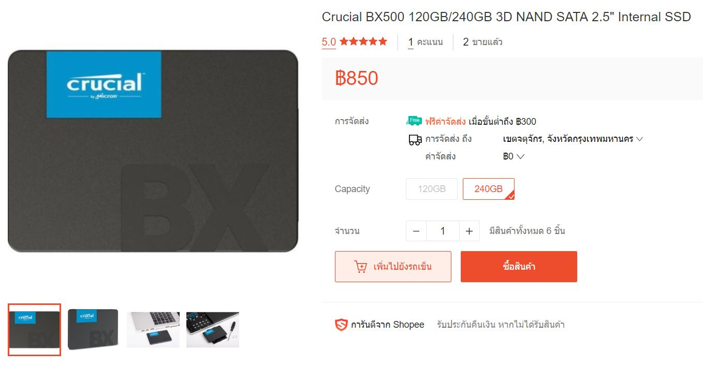 ช้าอด SSD ราคาถูก 240GB แค่ 850 บาท จาก Crucial แบรนด์ระดับ